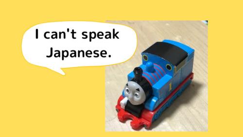 トーマス 英語しか話さない